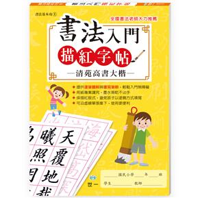 書法入門描紅字帖(1):清苑高書