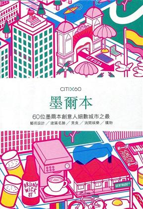 CITIx60:墨尔本