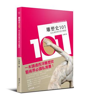 雕塑史101:从古典到现代西洋雕塑