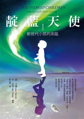 靛藍天使(1):新世代小孩的來臨