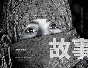 他們的故事-蕭耀華作品集
