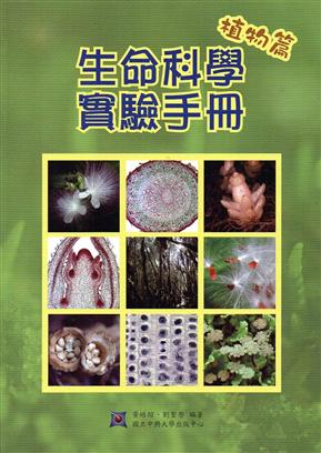 生命科學實驗手冊—植物篇