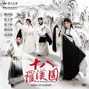十八羅漢圖(DVD)