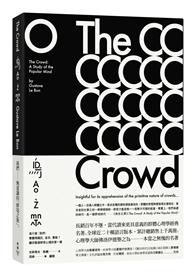 烏合之眾:為什麼「我們」會變得瘋狂、盲目、衝動?讓你看透群眾心理的第一書