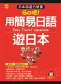用簡易日語遊 : 旅遊方便書