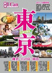 I CAN旅遊系列(15):東京 玩盡全關東!
