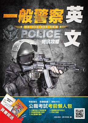 英文完全攻略(一般警察考試適用)(贈公職考試考前懶人包)(106年全新版本)