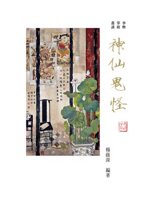 事物掌故叢談(2):神仙鬼怪