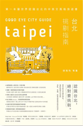 GOOD EYE 台北挑剔指南:第一本讓世界認識台北的中英文風格旅遊書 (中英文對照)