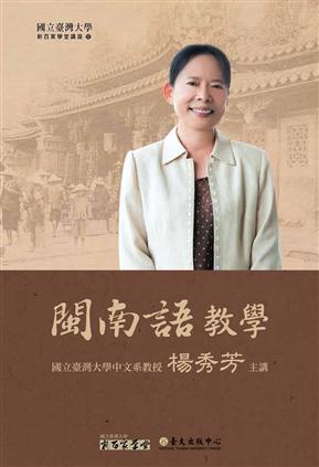 閩南語教學(13DVD+1手冊)