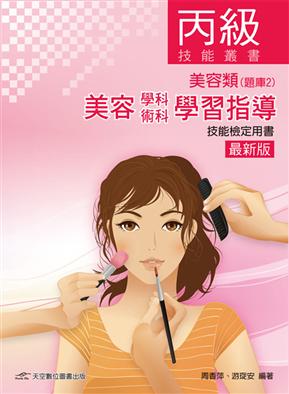 美容丙级技能检定学科、术科试题学习指导
