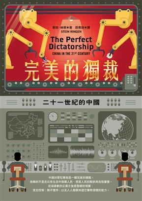 「完美的獨裁:二十一世紀的中國」的圖片搜尋結果