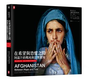 在希望與恐懼之間:阿富汗的戰地與日常實境(精裝攝影集)