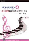 鋼琴超詳細影音教學(四)第二版