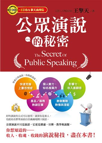「公眾演說的秘密 The Secret Of Public Speaking」的圖片搜尋結果