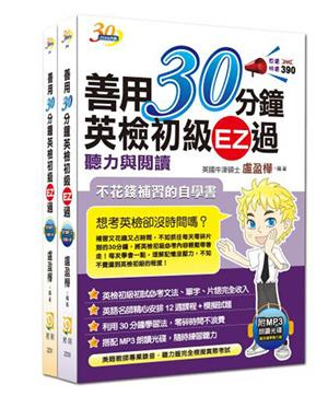 善用30分钟英检初级套书(2书 + 2MP3光盘 )