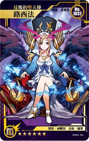 怪物弹珠‧天使-票卡贴组(2入)