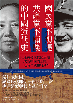 國民黨不想提、共產黨不願談的中國近代史:共產黨會取代國民黨,成為中國的正統,老蔣早就預料到?