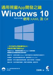 Windows 10 通用视窗App开发完全制霸-使用XAML及C#