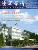 陸軍學術雙月刊551期^(106.02^)