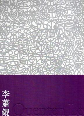 雲水一沙彌:李蕭錕書法集(精)
