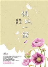 傾城一諾(5):桃花盛開