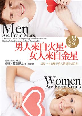 男人來自火星,女人來自金星:男女大不同