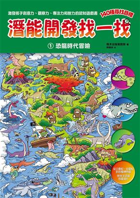 潛能開發找一找(1):恐龍時代冒險