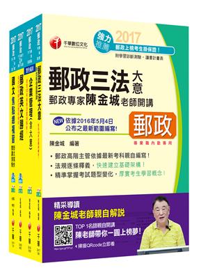中華郵政(郵局)招考《內勤人員:櫃台業務、外匯櫃台、郵務處理(專業職二)》課文版套書(2017年1月最新考科)