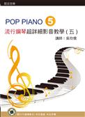 鋼琴超詳細影音教學(五)(第二版)