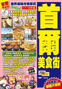巷弄滋味市場尋寶Easy GO!:首爾美食街(17-18年版)