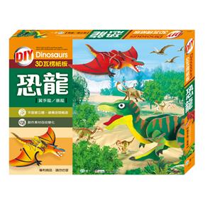 手作3D瓦楞紙板:恐龍(1)
