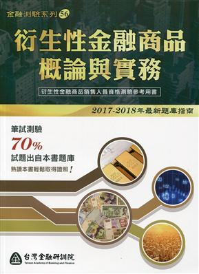 衍生性金融商品概論與實務(2017-2018年最新題庫指南)