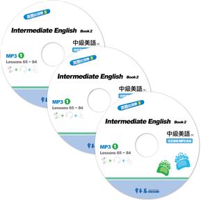 中级美语(下)完全讲解MP3(3片MP3)