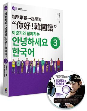"""跟李準基一起學習""""你好!韓國語""""第三冊"""