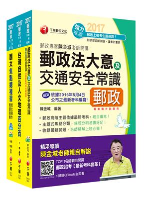 中華郵政(郵局)招考(外勤人員:郵遞業務、運輸業務(專業職二))課文版套書(2017年1月最新考科)