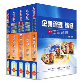 中油/台电/台水/台糖/汉翔联招(企管组)全科目套书