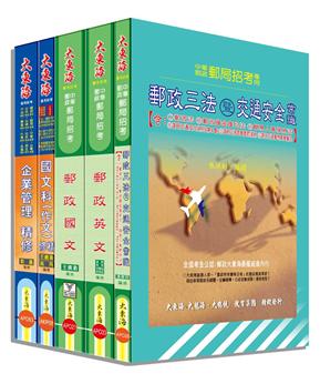 中华邮政(专业职二-内勤)全科目套书