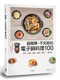 超簡單、不失敗的電子鍋料理100:主菜、炊飯、湯品、麵包、甜點,一鍋搞定!(超強保存版)