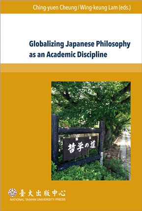 Globalizing Japanese Philosophy as an Academic Discipline