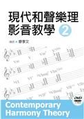 和聲樂理影音教學(二)(第二版)