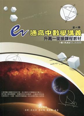 e通高中數學講義:升高一銜接課程教材(全一冊)(第三版)