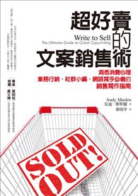 超好賣的文案銷售術:洞悉消費心理,業務行銷、社群小編、網路寫手必備的銷售寫作指南