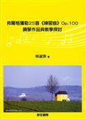 佈爾格彌勒25首(練習曲)Op.100:鋼琴作品與教學探討