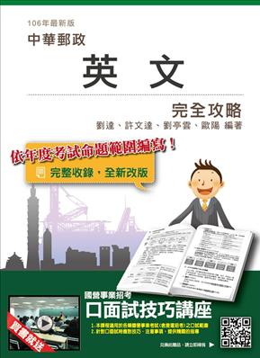 英文完全攻略(中华邮政(邮局)考试适用)(106年最新版)