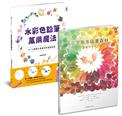 水彩色鉛筆夢幻套書:克里斯多教你畫出療癒人心的童話故事(二冊套書)