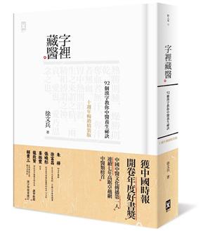 字裡藏醫:92個漢字教你中醫養生祕訣(十週年暢銷精裝版)