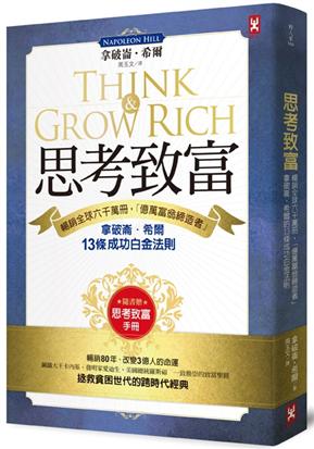 思考致富:暢銷全球六千萬冊,「億萬富翁締造者」拿破崙‧希爾的13條成功白金法則