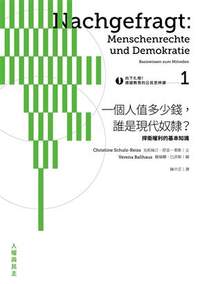 向下扎根!德國教育的公民思辨課(1)─「一個人值多少錢,誰是現代奴隸?」:捍衛權利的基本知識