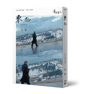【他们在岛屿写作】第二系列典藏版:东西(蓝光+DVD+作家小传)